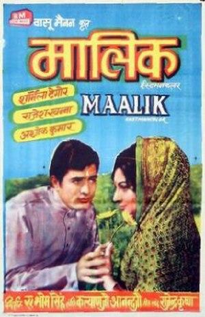 Maalik (1972 film) - Image: Maalik 72