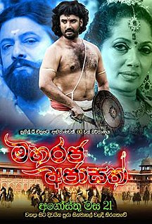 <i>Maharaja Ajasath</i> 2015 Sri Lankan film
