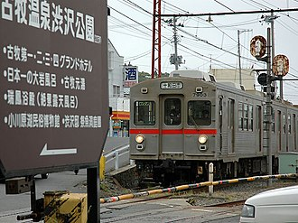 Misawa Station - Image: Misawa totetsu