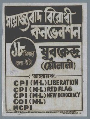 Communist Organisation of India (Marxist–Leninist) - Poster in Bengali language, announcing a joint meeting of COI(ML), Communist Party of India (Marxist-Leninist) Liberation, Communist Party of India (Marxist-Leninist) New Democracy, Communist Party of India (Marxist-Leninist) Red Flag and Marxist Communist Party of India