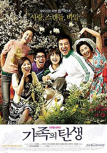 Poster for the Korean film Family Ties.jpg