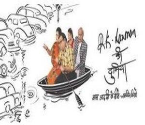 R. K. Laxman Ki Duniya - Intertitle Of R K Laxman Ki Duniya