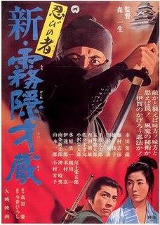 1962 film by Satsuo Yamamoto