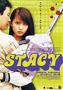 Stacy-film-poster.jpg