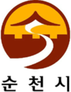 Official logo of Suncheon