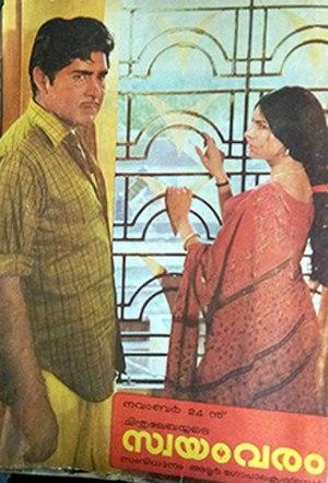 Swayamvaram (1972 film) - Theatrical release poster