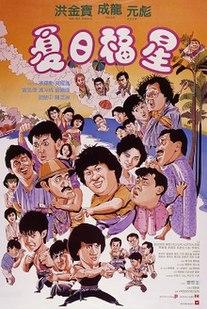 1985 film by Sammo Hung