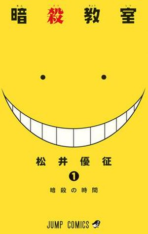Assassination Classroom - Cover of the first volume of Ansatsu Kyōshitsu, as published in Japan by Shueisha