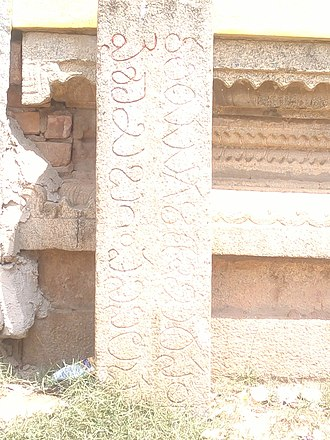Chintamani, Karnataka - Inscription at Vasavi Temple on Ganigara Veedi