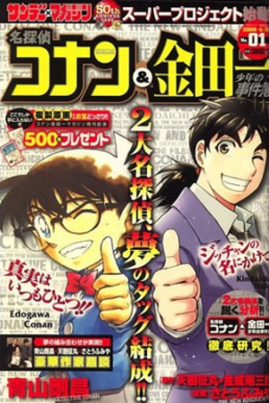 The Kindaichi Case Files - The first issue of the crossover series between Case Closed and The Kindaichi Case Files