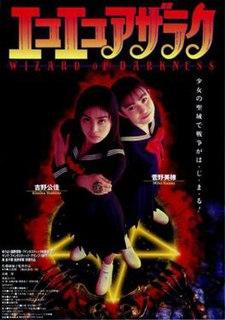 <i>Eko Eko Azarak: Wizard of Darkness</i> 1995 film by Shimako Satō