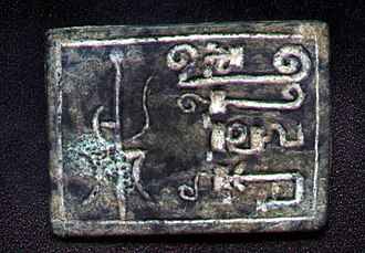 Kashmir Smast - A Bronze Personal Seal from the Kashmir Smast of Sri Randrokshi (Pakistan/ Gandhara, c. 375-400).