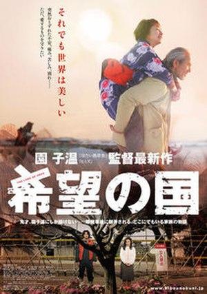 Land of Hope - Image: Land of Hope (2012 film)