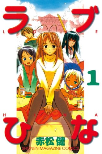 Love Hina - Cover of volume 1 of the Japanese version of Love Hina featuring Kitsune and Shinobu (left), Naru (center) and Motoko and Su (right).