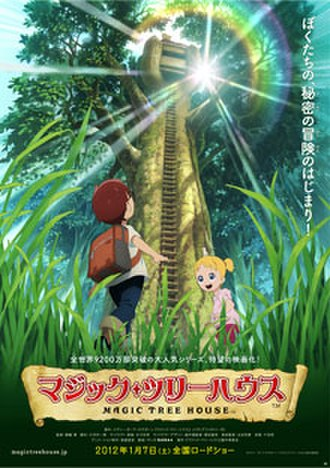 Magic Tree House (film) - Film poster advertising Magic Tree House in Japan
