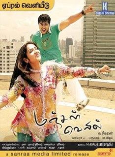 <i>Manjal Veiyil</i> 2009 film