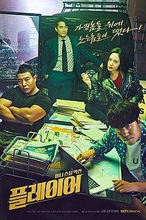 <i>Player</i> (TV series) 2018 South Korean TV series