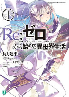A silver-haired girl against a medieval-style city. She is wearing a white robe with eagle motifs emblazoned on the sleeves. A gray cat is hovering in the air behind her. The series' title is superimposed across the front in Japanese, with the circled number ① in the upper left-hand corner.