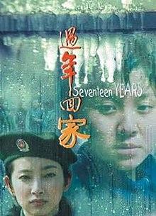 Seventeen Years movie