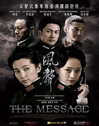 The Message (2009 film) - Image: Themessage 2009