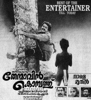 <i>Thenmavin Kombath</i> 1994 film by Priyadarshan