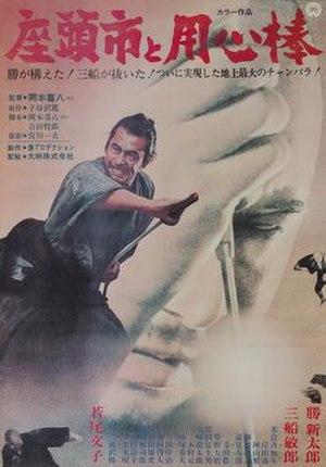 Zatoichi Meets Yojimbo - Original release Japanese B2 film poster