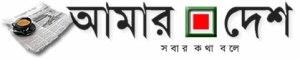 Amar Desh - Image: Amardesh