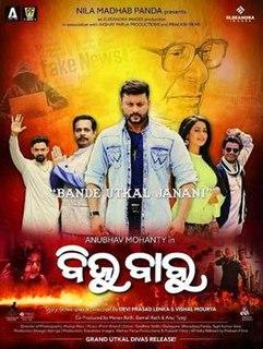 <i>Biju Babu</i> 2019 Indian film directed by Vishal MouryaDevi Prasad Lenka