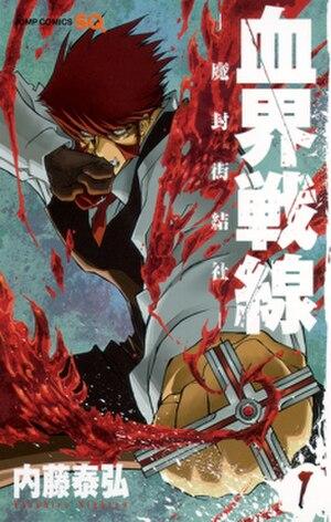 Blood Blockade Battlefront - Cover of the first volume of Blood Blockade Battlefront, featuring Klaus V Reinherz
