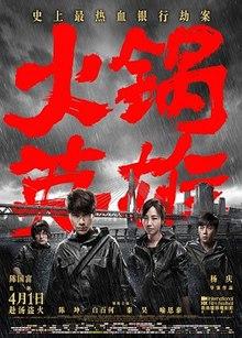 Chongqing Hot Pot (2016)