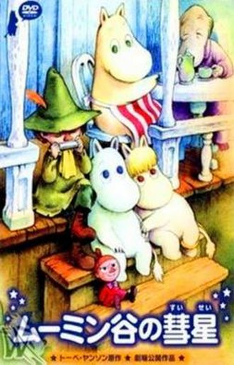 Comet in Moominland (film) - The cover of film's Japanese DVD release