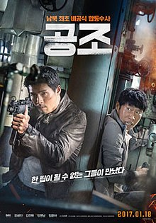 Confidential Assignment (공조).jpg