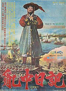 220px-Diary_of_Korean-Japanese_War.jpg