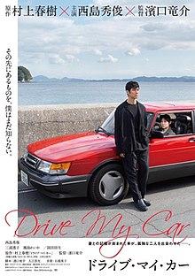Drive My Car movie poster.jpeg