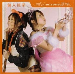 Kojin Jugyō - Image: Kojin Jugyo CD Only Misono