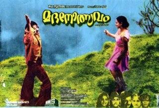 <i>Madanolsavam</i> 1978 Indian film