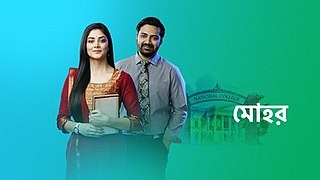 <i>Mohor</i> (TV series) Indian Bengali television series
