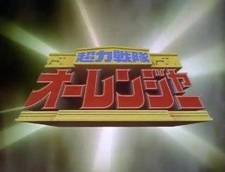 <i>Chouriki Sentai Ohranger</i>