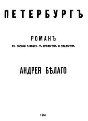 Petersburg (novel) - Cover of 1916 edition