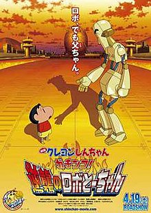 Poster for 22nd movie of Crayon Shin-chan in 2014.jpg
