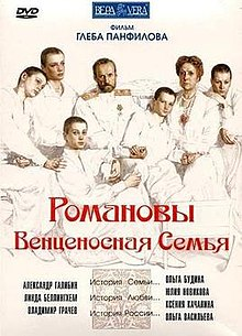 Romanovs-A Crowned Family.jpg