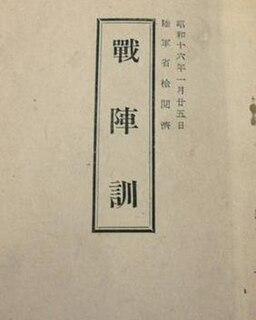 <i>Senjinkun</i> military code