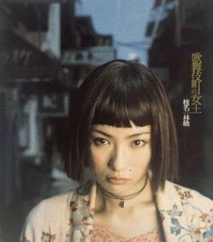 Kabukichō no Joō - Image: Sheena kabukichou