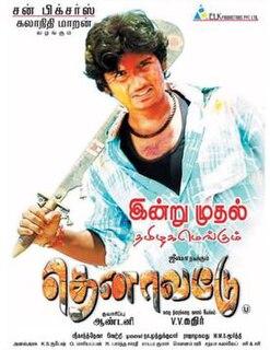 <i>Thenavattu</i> 2008 film