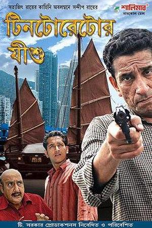 Tintorettor Jishu (film)