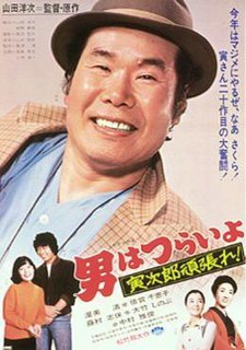 "<i>Tora-san Plays Cupid</i> 1977 film. 20th entry in ""Otoko wa Tsurai yo"" series."