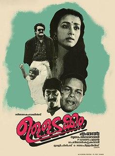 <i>Ulladakkam</i> 1991 film directed by Kamal