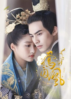 Untouchable Lovers - Wikipedia