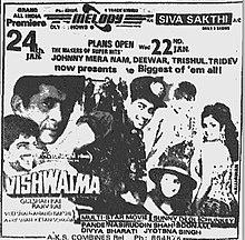 Vishwatma (1992) SL YT - Naseeruddin Shah, Chunky Pandey, Sunny Deol, Sonam, Divya Bharati, Jyotsna Singh, Amrish Puri, Gulshan Grover, Sharat Saxena, Dalip Tahil, Alok Nath, Aparaiita, Anand Balraj, Dan Dhanoa, Mahesh Anand, Tej Sapru