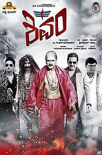 <i>Shivam</i> (2015 Kannada film)